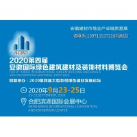 2020安徽合肥第4届建筑建材装饰展览会省市协会组织参观通知