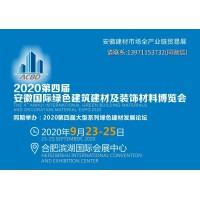 2020安徽建博会9月滨湖开锣,省涂料协会组团参展