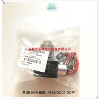 EF8320G202DC24V原装美国ASCO隔爆电磁阀