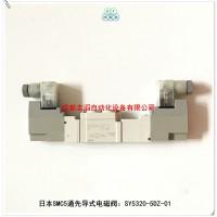 SY5320-5DZ-01现货日本SMC电磁阀