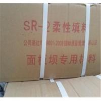 邵阳SR-2塑性止水填料