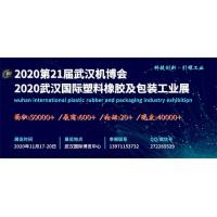 2020武汉国际塑料橡胶及包装展11月隆重举办