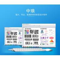 中琅商品标签打印软件
