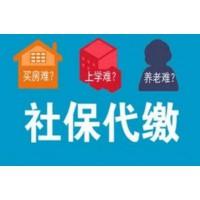 代缴代办广州社保,最近离职不想社保断代理广州社保服务平台