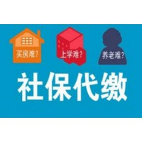 代买办理个人社保挂靠,代缴广州企业社会保险的公司