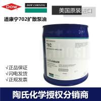 道康宁702 704 705扩散泵油 真空泵油 3.8KG
