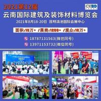 2021第12届云南昆明国际建筑及装饰材料博览会