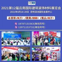2021第12届云南昆明国际建筑装饰材料展览会