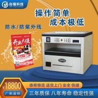 合成纸不干胶印刷用多功能一体机设备