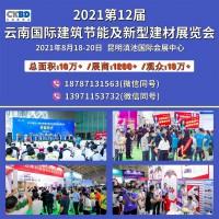 2021第12届云南昆明国际建筑节能及新型建材展览会