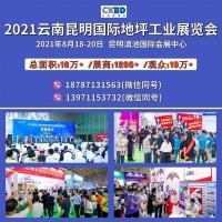 2021云南昆明国际地坪工业展览会