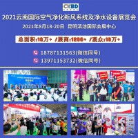 2021云南昆明国际空气净化新风系统及净水设备展览会