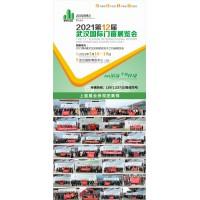 2021第12届湖北武汉国际门窗展览会