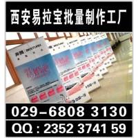 西安雁塔路易拉宝门型展架kt板水晶字条幅海报彩页喷绘写真桁架