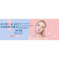 2021年第十一届贵阳美容化妆品博览会