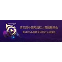 第四届中国网络红人营销展览会暨2020小葫芦全平台红人颁奖礼