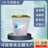 聚丙烯PP专用胶水食品包装塑料粘合剂PP强力胶水