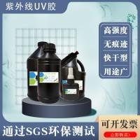 电子排线补焊点保护用胶 双重固化电子uv胶紫外线光固化uv胶