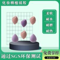 pvc塑料植绒胶海绵植绒胶水 彩妆蛋美妆蛋粉扑乳胶植绒胶水