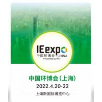 2022第23届上海环保展|中国环博会上海展|中国国际环保展